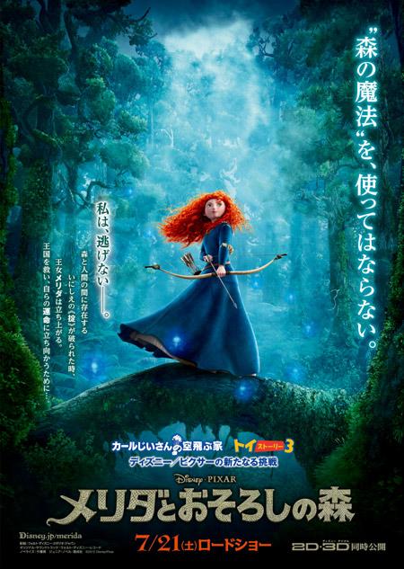 Brave Japanese Poster japones
