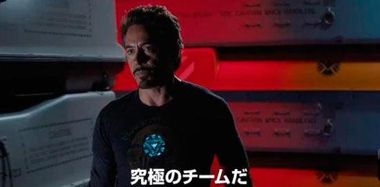 Trailer japones vengadores 6