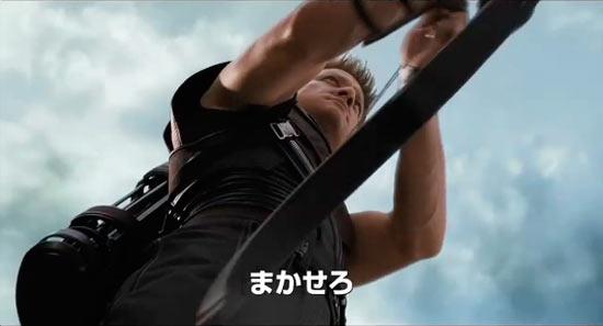 Trailer japones vengadores 7