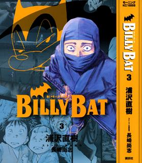 Billy Bat 3