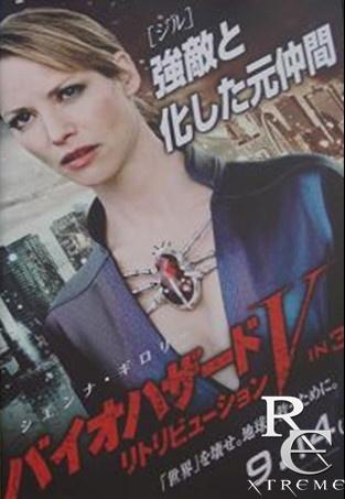 Póster de Resident Evil: Venganza
