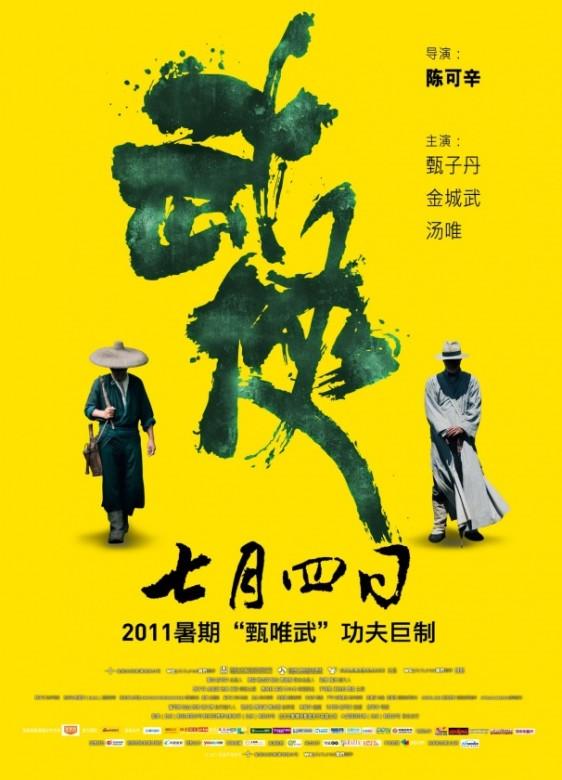 Cartel de Wu Xia