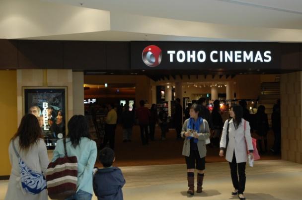 Sala de cine en Japón