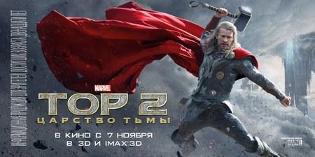 Banner Thor El mundo Oscuro