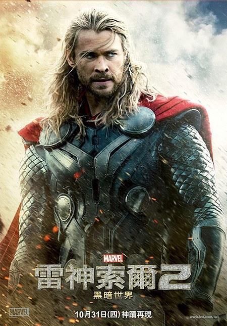 Póster Thor Thor El Mundo Oscuro