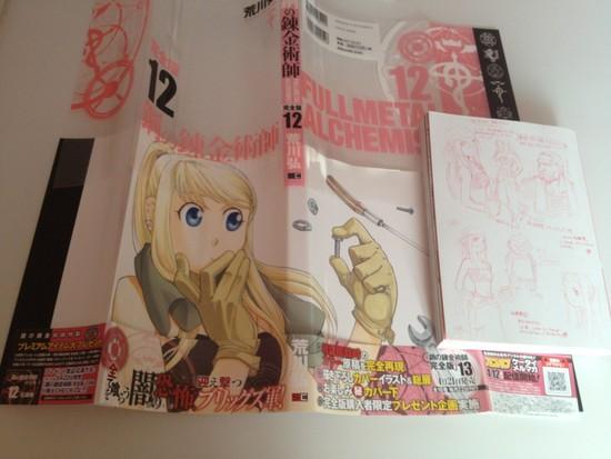 La edición kanzenban y las sobrecubiertas especiales, tal como aparecen en Japón