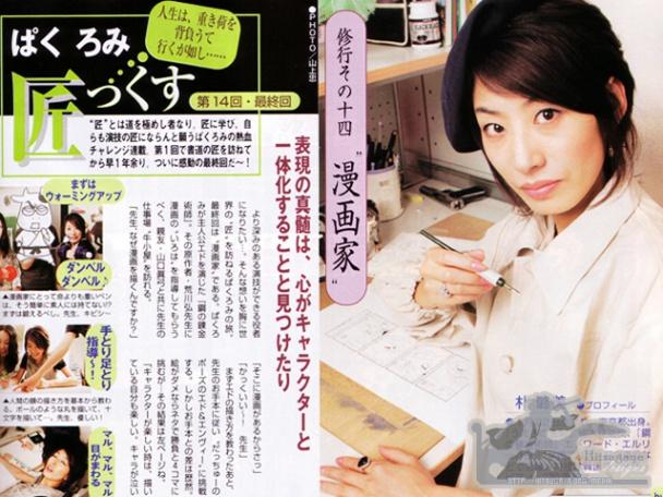 Hiromu Arakawa en pleno trabajo
