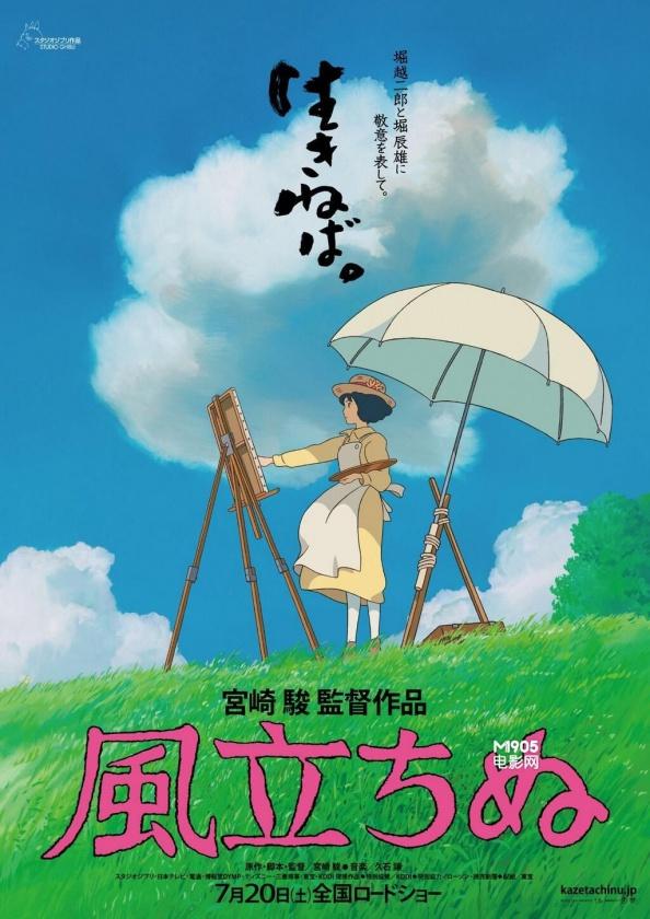 Kaze Tachinu, la última película de Hayao Miyazaki