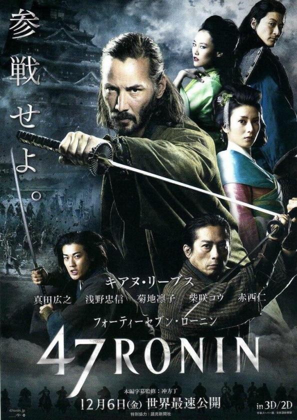47_ronin-1