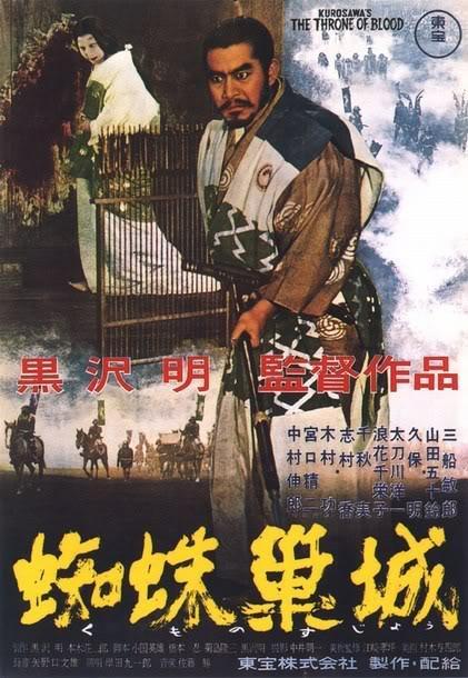 """Cartelera de """"Trono de Sangre"""" de Akira Kurosawa"""