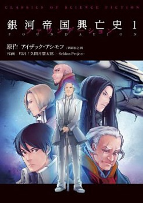 "Portada del primer volumen de ""Ginga Teitoku Kuboshi"""