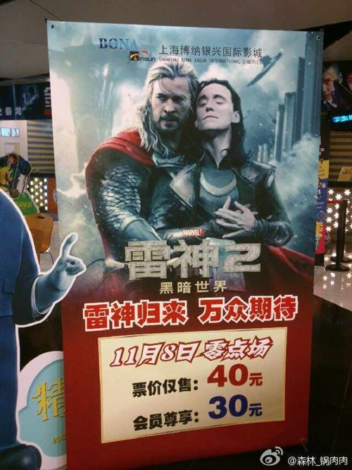 cartel-chino-thor-y-loki-gays-yaoi