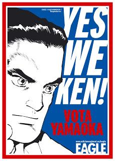 Cartel de propaganda electoral de Yamaoka