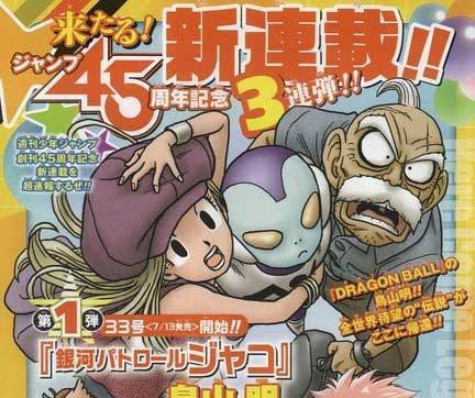 Los protagonistas del manga