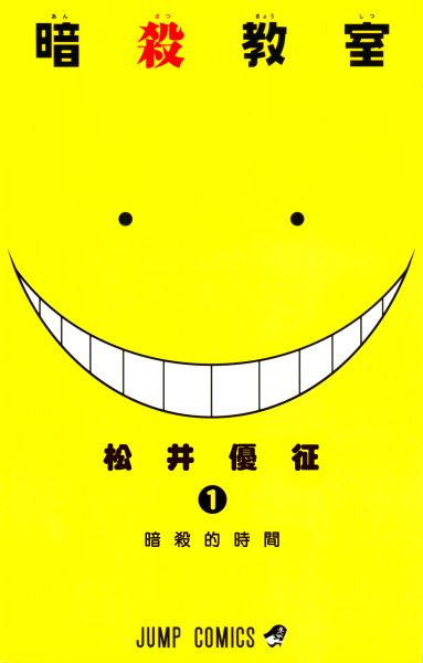 assassination classroom 1 panini
