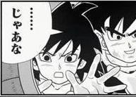 Gine despidiéndose de Goku
