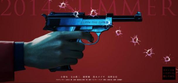 Lupin III teaser poster