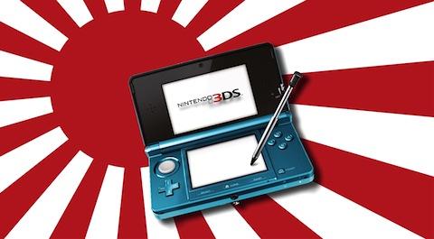 3DS Japón