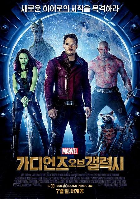 Póster internacional Guardianes de la Galaxia