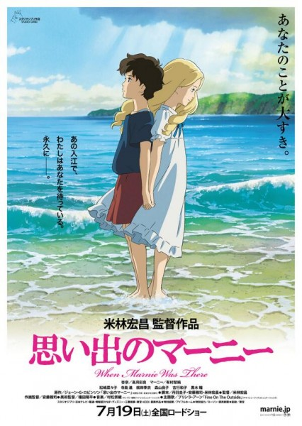 when marnie was there japanese póster