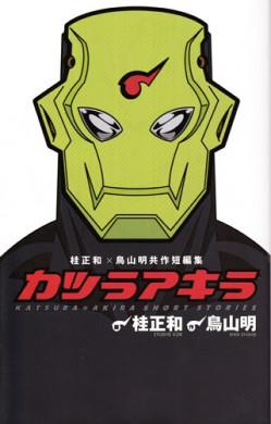 Katsura Akira portada japoespanyola