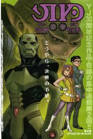 Katsura Akira portada japonesa