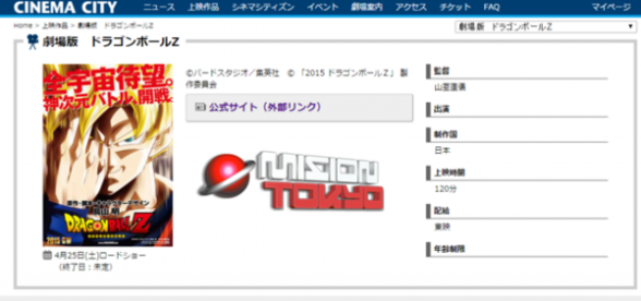 Dragon Ball Z fecha de estreno cinema
