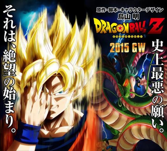 Dragon Ball Z fecha de estreno