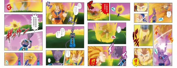 Dragon Ball: Battle of Gods (Anime Comics)