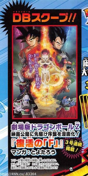 anuncio V jump manga fukkatsu no f