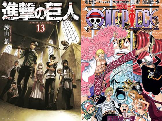 Ataque a los titanes y One Piece