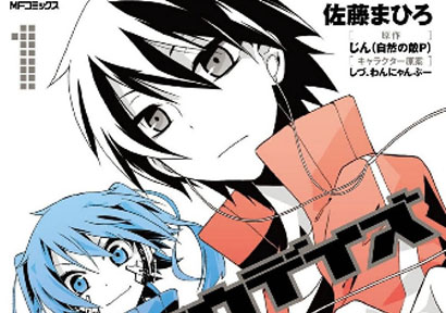 Kagerou Days cover