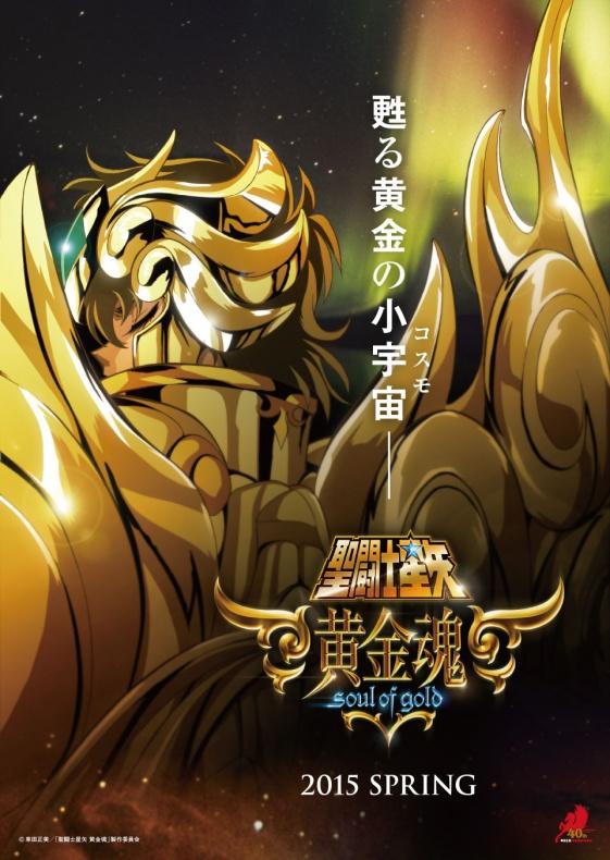 Saint Seiya Soul of Gold Aioria Leo