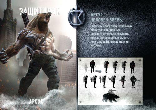 Defenders Arsusa arte conceptual