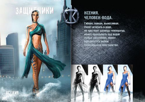 Defenders Xenia arte conceptual