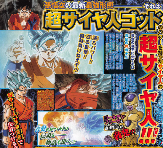 Dragon Ball Z Resurrection F Nueva transformación Son Goku 01