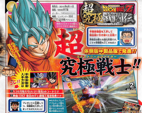 Dragon Ball Z Resurrection F Nueva transformación Son Goku 02