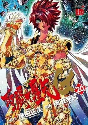 Saint Seiya episode G portada