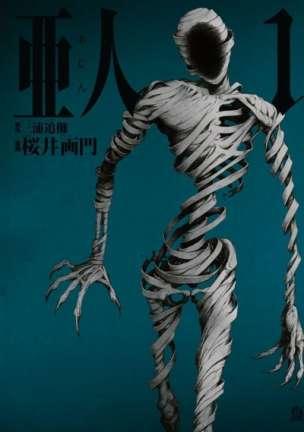 Subhumano (Ajin)