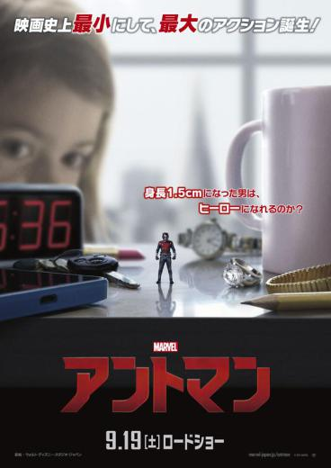 Ant-Man japanese poster - Cassie Lang