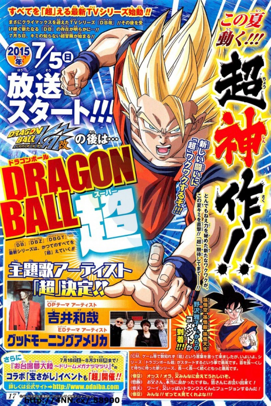Dragon Ball Super fecha