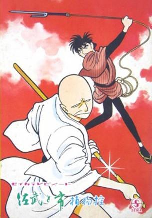 Sabu y su maestro cover original 2