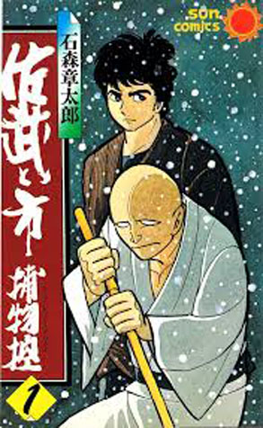 Sabu y su maestro cover original
