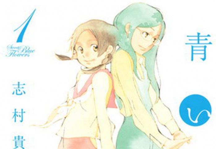 Aoi Hana cover