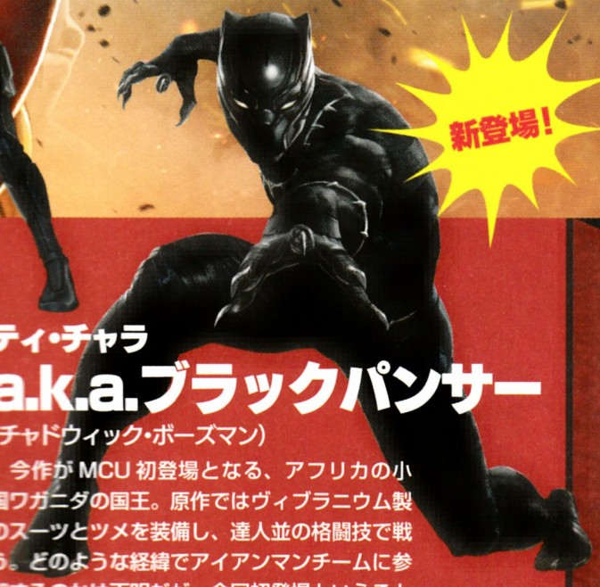 Captain America: Civil War japonés Pantera Negra