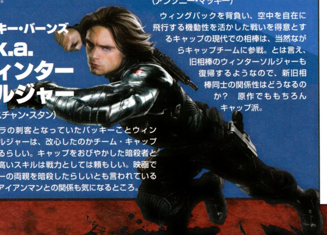 Captain America: Civil War japonés Soldado de Invierno