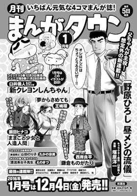 Hiroshi Nohara revista