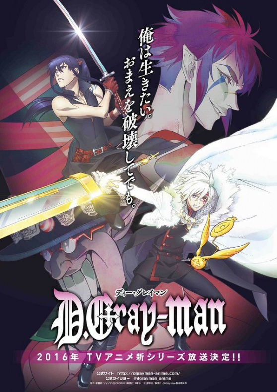 D.Gray-man cartel