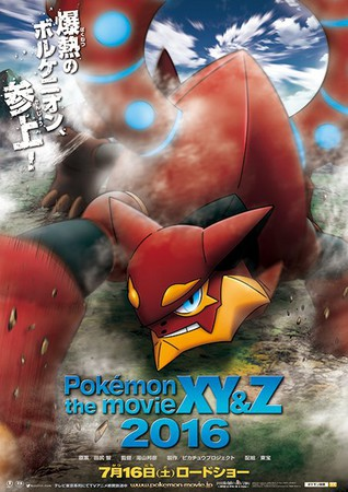 Pokemon Volcanion poster