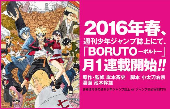 new-generation-naruto-manga-boruto